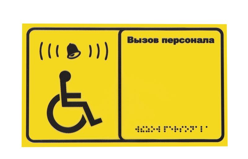 Знак инвалида вызов специалиста картинка
